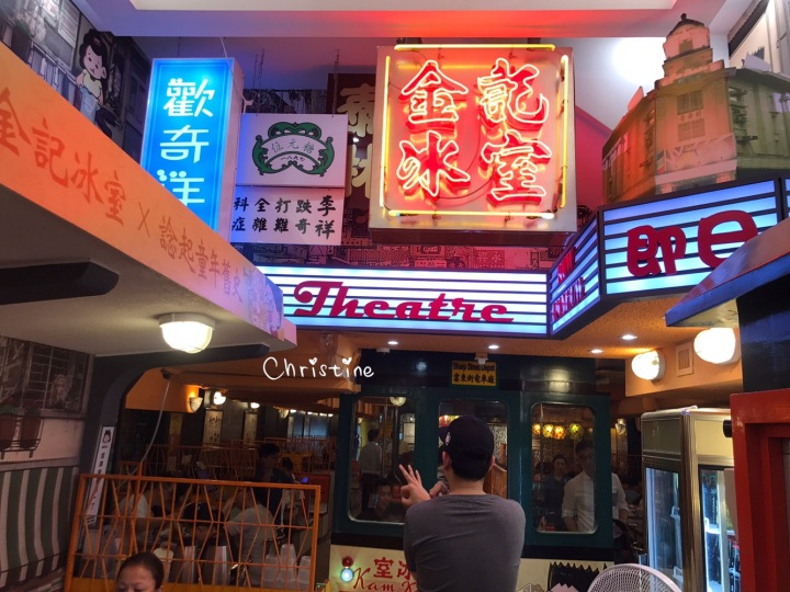 【香港 】金記冰室(銅鑼灣霎東街)