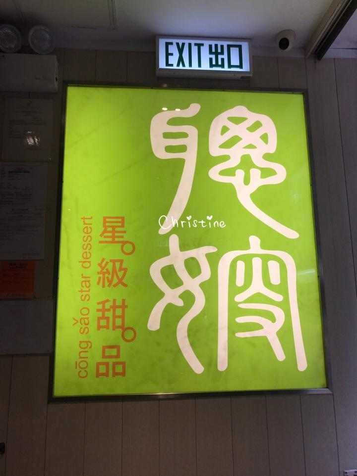 【香港】聰嫂星級甜品(銅鑼灣店)