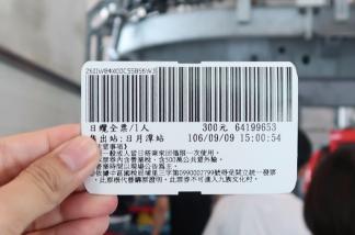 票卡背面(票價$300)