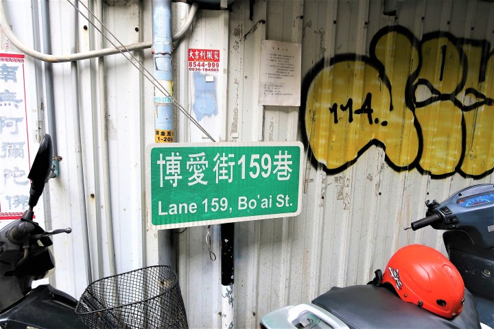 【花蓮】博愛街159巷-時尚廢墟x文青新據點