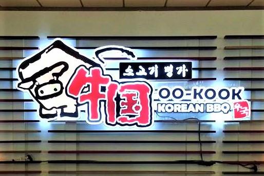 Oo-Kook2