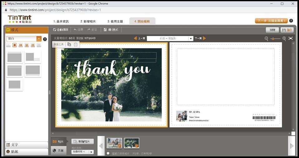 TinTint-edit.jpg