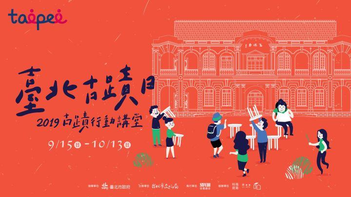 【心得】2019 臺北古蹟日-古蹟行動講堂